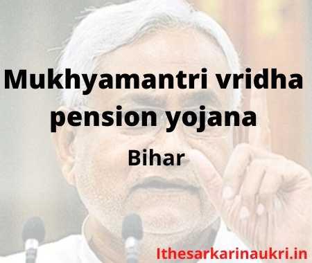 mukhyamantri vridha pension yojana