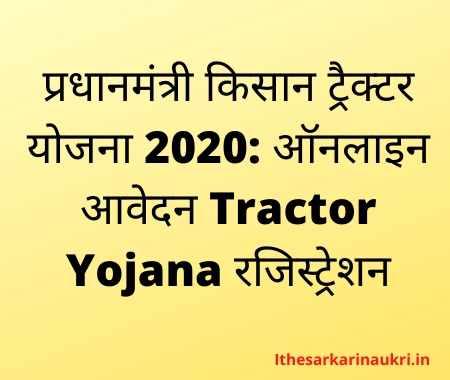 Pm Kisan tractor yojana 2020 Uttar Pradesh