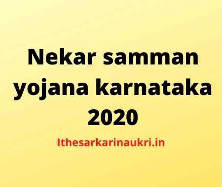 Nekar samman yojana karnataka 2020
