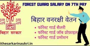 forest guard salary in Bihar