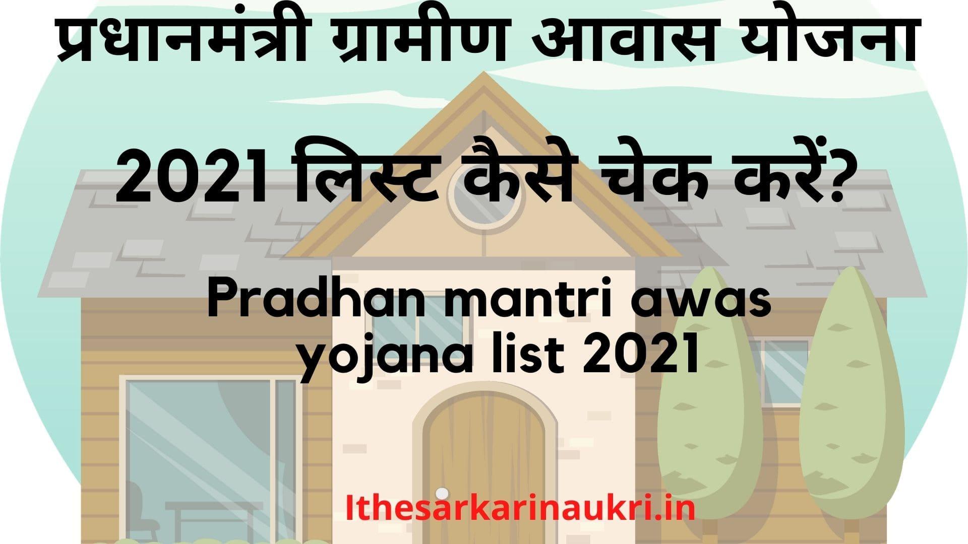 प्रधानमंत्री आवास योजना 2021 की नई लिस्ट कैसे देखें