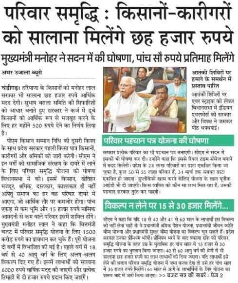 Mukhyamantri Parivar Samridhi Yojana