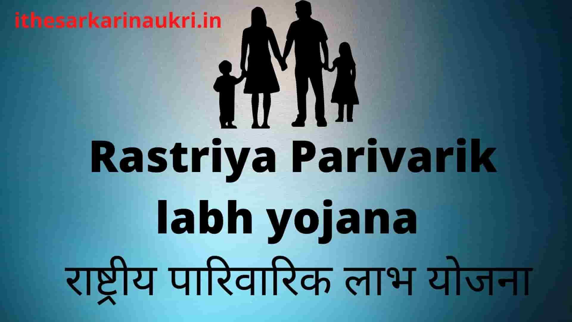 Rastriya Parivarik labh yojana 2021