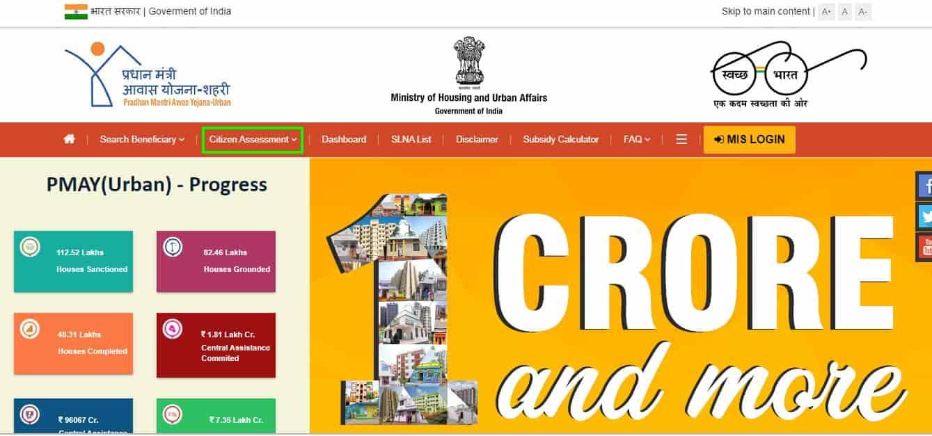 प्रधानमंत्री ग्रामीण आवास योजना 2021 लिस्ट कैसे चेक करें? Pradhan mantri awas yojana list 2021